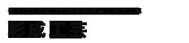 東京、神奈川を中心にモノづくりのプロが手掛けるリペア工事。お家の悩みをトータルサポート